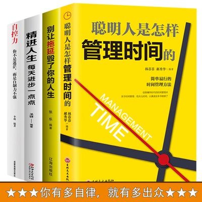时间管理自律书籍全4册 自控力精进聪明人是怎样管理时间的别让拖延症毁了你