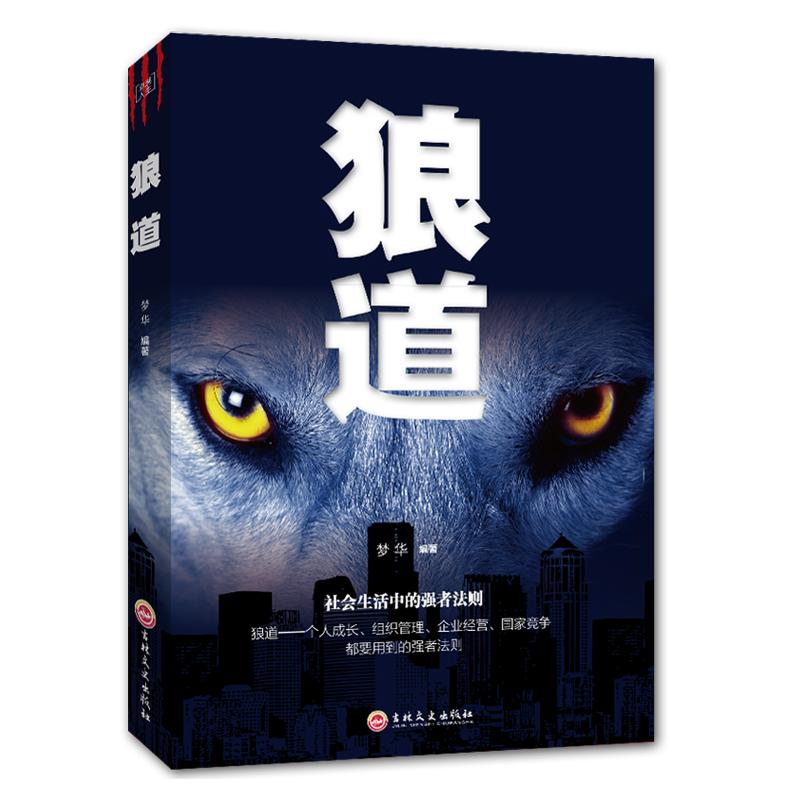 狼道 強者的成功法則 成功勵志人生哲理正能量銷售團隊狼性文化管理書籍