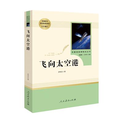 飛向太空港 人文社科類文學作品八年級上老師指定人教版書籍