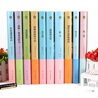 简爱+小王子+红字+钢铁是怎样练成的等 世界儿童文学经典名著