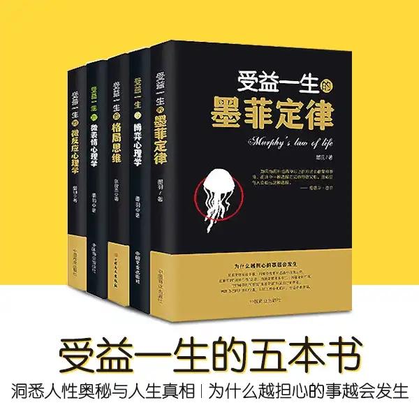 【全五册】墨菲定律+博弈心理学+格局思维+微表情心理学+微反应心理学