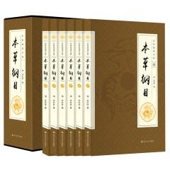 《本草纲目》 李时珍原著 全集6册 养生书籍大全