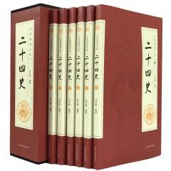 《二十四史》全6册文白对照白话文文言文24资治通鉴青少年版成人中国历史故事书籍中华上下五千年中国通史