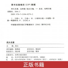 《四大名著 》全套正版4册原著 皮面 水浒传三国演义红楼梦西游记