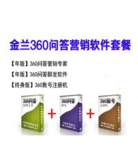 金兰360问答营销套餐促销仅499元/年,现在开始迅速占领360搜索和360问答市场吧!