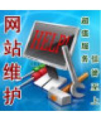 网页编程 网页错误修复 网站维护