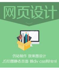网页仿站制作美工网站效果图设计JS切图静态页面,做div css转html