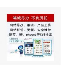 网站修改、编辑、产品上传、维护、托管 织梦、phpweb 网页设计制作