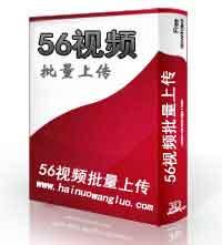 56视频推广批量上传软件工具