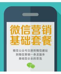微信建站、微信营销基础型套餐