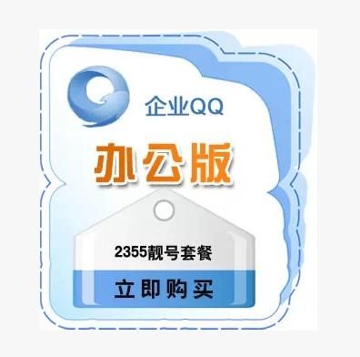 企业营销QQ 企业QQ免费版、qq营销