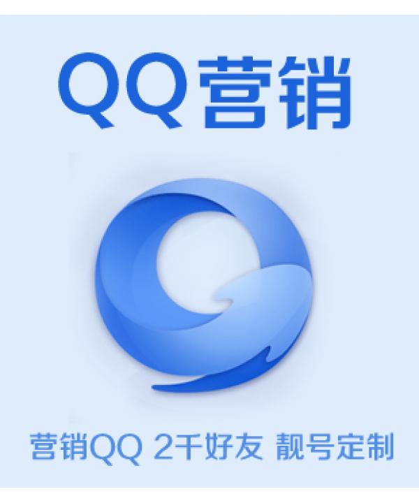 企业营销QQ 企业QQ免费版、qq营销、免费体验1年、2千好友、靓号定制