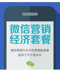 微信建站,微信营销,微信公众号经济型套餐