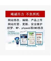 网站修改 编辑 产品上传 维护 托管 织梦 phpweb 网页设计制作
