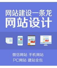 网页设计 网站建设 微信网站 手机网站 PC网站 建站一条龙服务