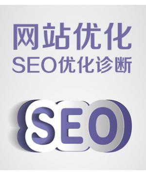 网站seo诊断首选华企商城SEO一流的seo诊断服务- SEO诊断、网站SEO