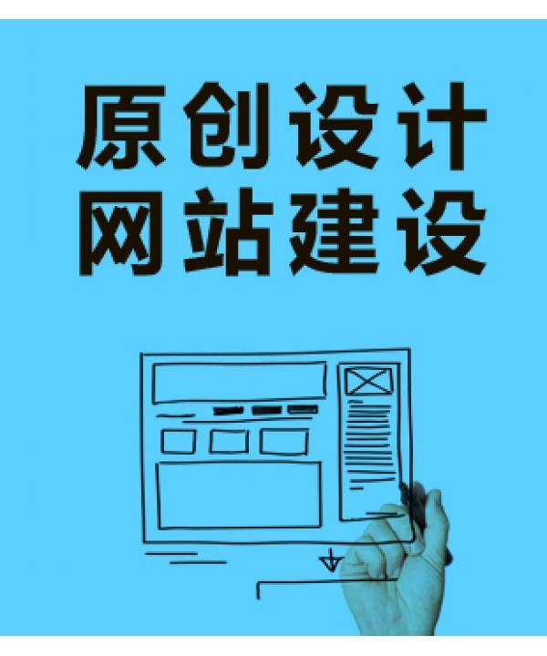 做网站建设定制 原创设计 公司企业品牌商城购物网页制作开发