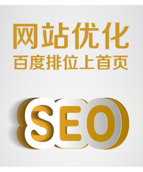 网站关键词排名SEO优化推广 搜索引擎百度排位快速提升上首页服务