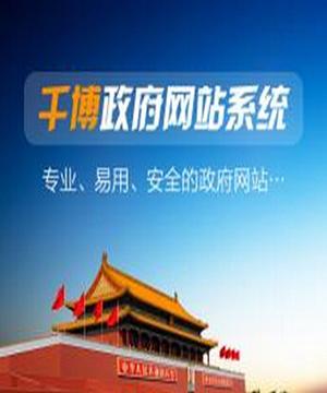 千博政府网站系统源码仅需5折2250元!