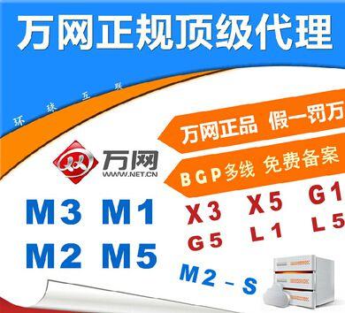万网企业门户主机,G1型虚拟主机,大容量虚拟主机