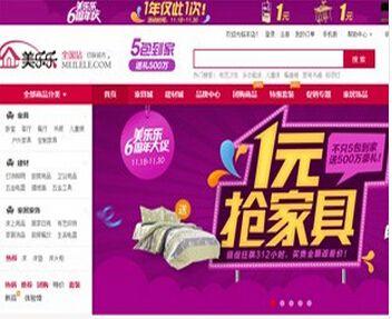 模板中国美乐乐商城模板源码简洁版 正式发布