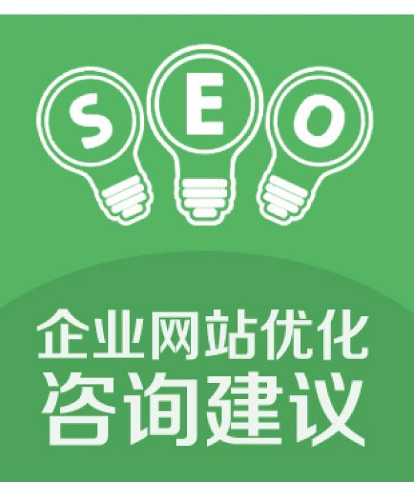 企业网站内容SEO诊断 网站SEO分析 SEO顾问 SEO咨询 SEO指导 网站诊断 SEO服务