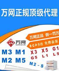 万网正品G1虚拟主机,企业门户用虚拟主机,大容量虚拟主机,Windows虚拟主机