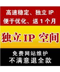 息壤空间Linux国内独立IP空间主机,Unix国内独立IP空间主机,企业基础版主机