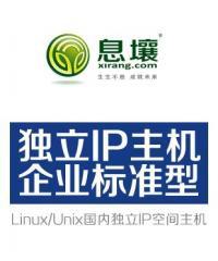 息壤独立IP主机-企业标准型(Linux AS5)Linux国内独立IP空间主机