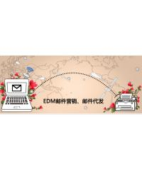 邮件营销推广 EDM邮件营销 邮件代发 EDM邮件代发 电子邮件营销 邮件营销技巧 邮件代发服务 邮件推广