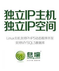 息壤空间Linux国内独立IP空间5000M