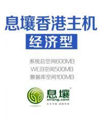 息壤香港主机-经济型(Linux AS5)Linux/Unix系统主机