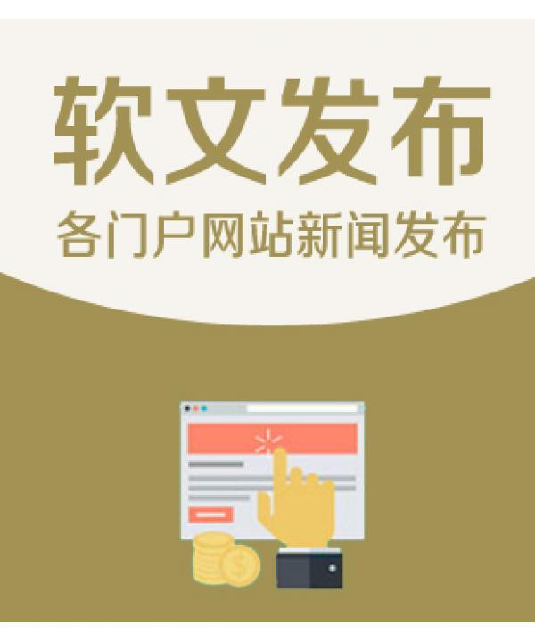 新闻发布软文推广代发 百度新闻源收录 门户网站营销 各门户网站新闻