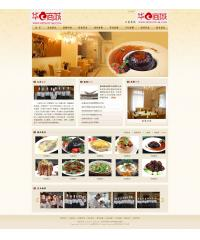 餐饮业织梦后台网站模板,dedecms网站源码,网站程序促销价仅需500元,马上涨价,火速拍