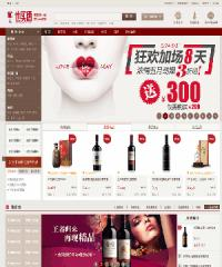 【ECSHOP】也买酒2014新模板+限时抢购华企商城价仅2000元