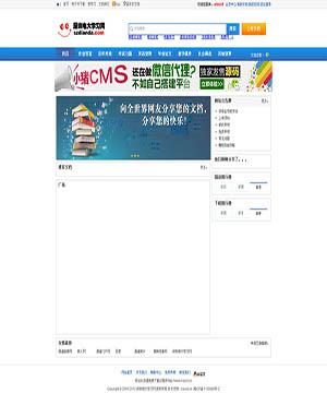仿百度文库豆丁文档网站源码 在线文档分享系统新版