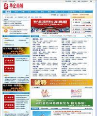 各行业网站程序模版 ASP大型B2B网站源码商业版 B2B网站系统