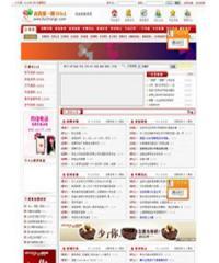ASP分类信息网站源码程序红色版 带论坛 网址导航 商家黄页