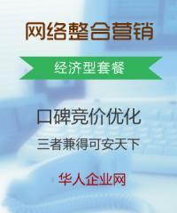 华人企业网_经济网络整合营销套餐 ――口碑竞价优化,三者兼得可安天,