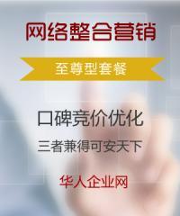 至尊网络整合营销套餐(口碑竞价优化,三者兼得可安天下)13800元/月