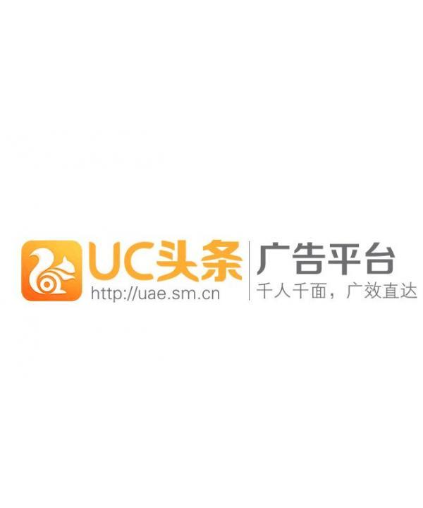UC广告投放CPC收费开户投放 精准广告领跑者-UC信息流推广
