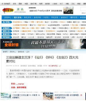 游侠网游戏广告投放展位新闻频道顶部banner