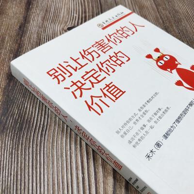 别让伤害你的人决定你的价值 青春励志成功学畅销书籍