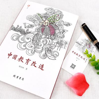 中國教育改造 中華現代學術名著叢書初中小學生四五六七八九年級閱讀 正版現貨 教育引導類書籍線裝書局