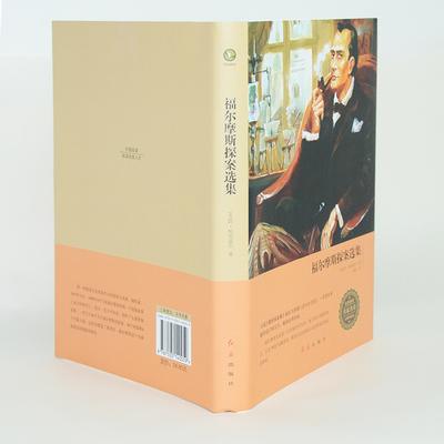 福爾摩斯探案集無刪減版本柯南道爾著插圖版無刪減原著翻譯成人青少年學生課外閱讀物偵探懸疑外國精裝暢銷書推