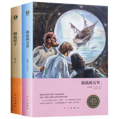 【2册初中版】海底两万里和骆驼祥子老舍原著正版完整版