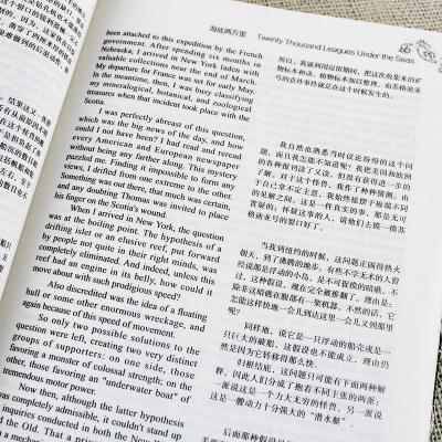 海底两万里全集原著中英双语英汉对照互译青少年成人版全译本无删减正版包邮世界名著畅销书籍凡尔纳著