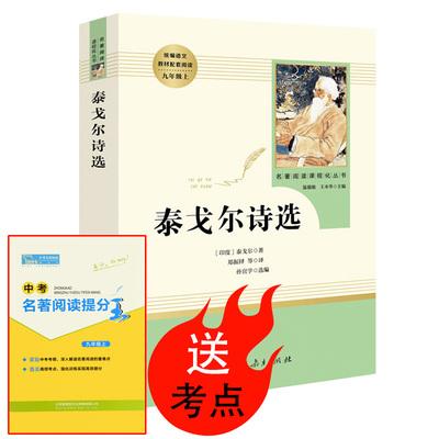 泰戈尔著名诗集九年级上学校指定人教版书籍