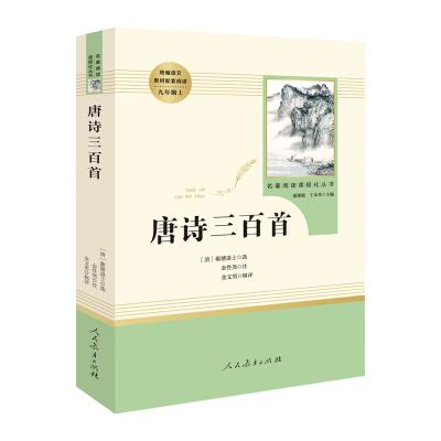 唐诗三百首(人民教育出版社)中华古诗词初中生九年级学上校指定人教版书籍