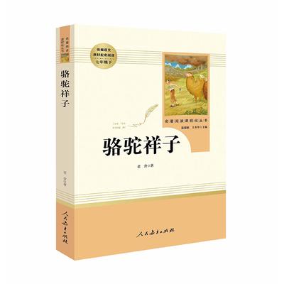 骆驼祥子(人民教育出版社)正版 鲁迅作品名著